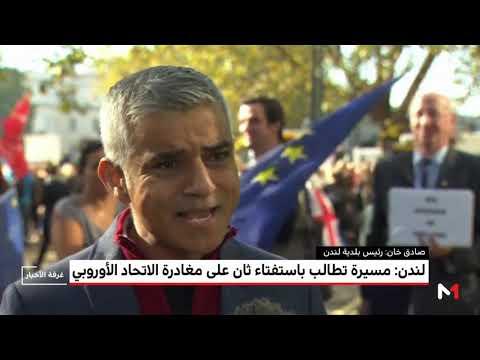 شاهد مسيرة في لندن تطالب باستفتاء ثان على مغادرة الاتحاد الأوروبي