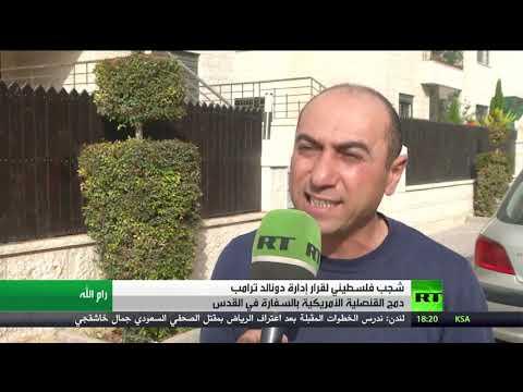 شاهد شجب فلسطيني للإجراءات الأميركية في القدس