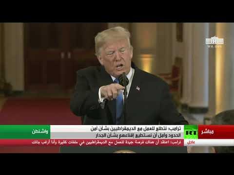 شاهد ترامب يوبِّخ إعلاميا بكلمات نابية في مؤتمر صحافي