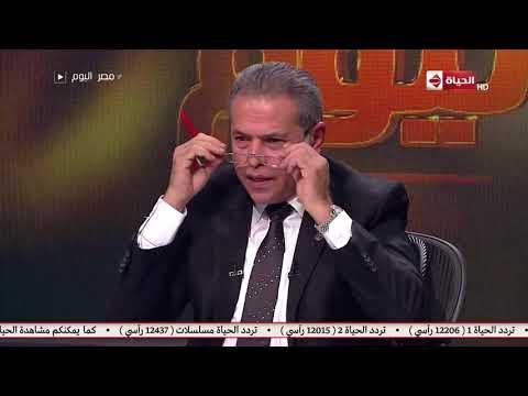 شاهد الإعلامي توفيق عكاشة يُطالب الشباب بمُشاهدته