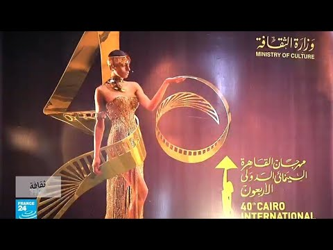 شاهد  مهرجان القاهرة السينمائي الدولي يكرّم النساء المبدعات