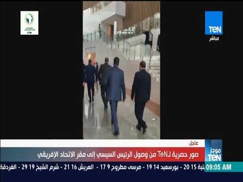 شاهد  الرئيس السيسي يصل إلي مقر الاتحاد الأفريقي في أديس أبابا