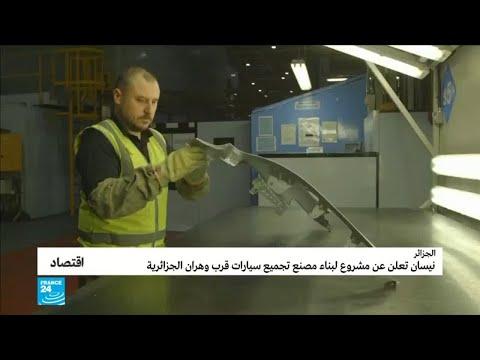 شاهد نيسان تعلن عن مشروع بناء مصنع لتركيب السيارات في الجزائر