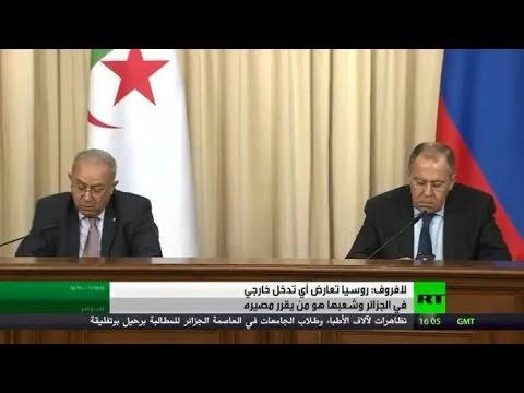 شاهد لافروف يؤكّد أنّ روسيا تُعارض أي تدخل خارجي في الجزائر