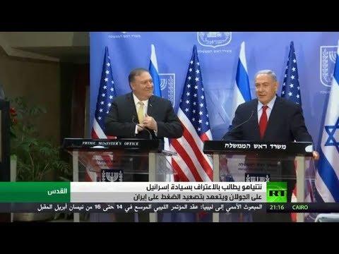 شاهد نتنياهو يدعو للاعتراف بسيادة إسرائيل على الجولان السوري