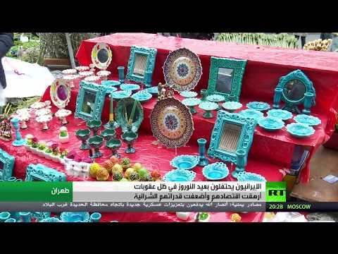 شاهد احتفالات الإيرانيين بعيد النوروز في ظل العقوبات الأميركية