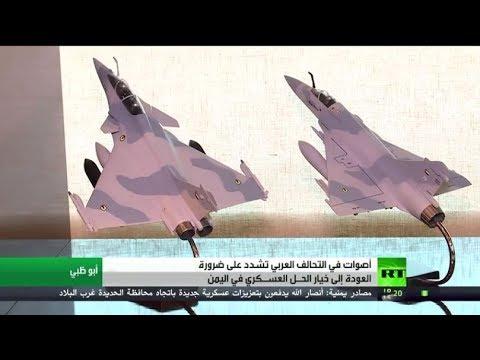 شاهد إجراءات حاسمة تُهدد بحلٍ عسكري في اليمن