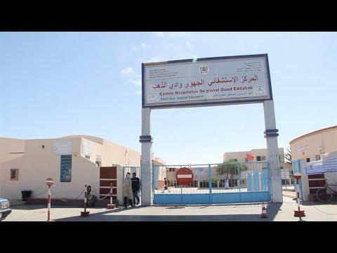 شاهد حملة طبية تجوب مدينة الداخلة لخدمة مواطني جنوب الصحراء
