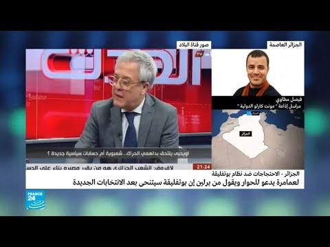 شاهد فيصل مطاوي يكشف تأثير الحراك الشعبي الجزائري على الأحزاب