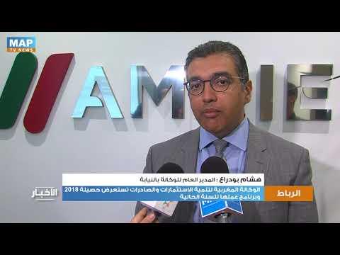 شاهد الوكالة المغربية لتنمية الاستثمارات والصادرات تستعرض برنامج عملها