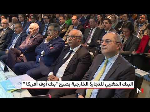 المغربي للتجارة الخارجية يغير اسمه ليصبح بنك اوف أفريكا
