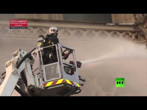شاهد كيف يحاول رجال الإطفاء إخماد حريق كاتدرائية نوتردام