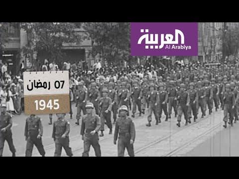 شاهد أحداث عالمية في 7 رمضان أبرزها تحرُّر كوريا من سيطرة اليابان عام 1945