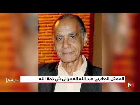 شاهد الموت يغيب الفنان المغربي عبد الله العمراني عن عمر 78 عامًا