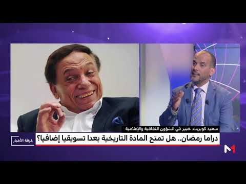 شاهد خبير مغربي يُقيّم الدراما الرمضانية من حيث نسب المشاهدة والجودة