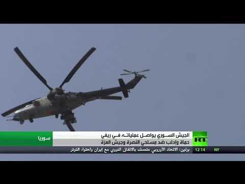 شاهد الجيش السوري يوسِّع عملياته في حماة وإدلب