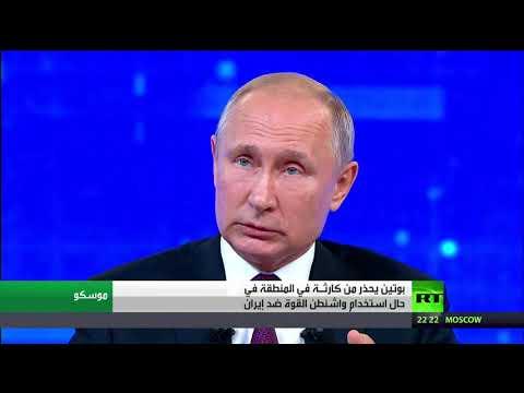 شاهد بوتين يُحذّر واشنطن من عواقب ضرب إيران