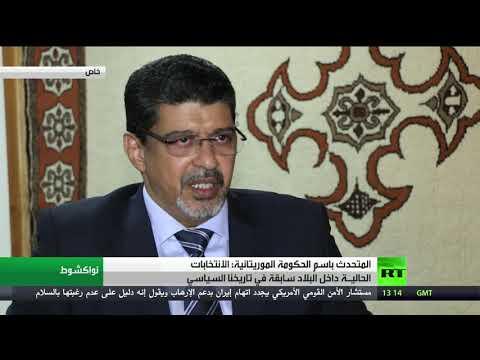 شاهد موريتانيا تشهد أول تداول سلمي للسلطة