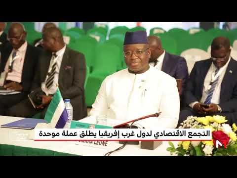 التجمع الاقتصادي لدول غرب أفريقيا يُطلق عملة موحدة تحت مسمى إيكو