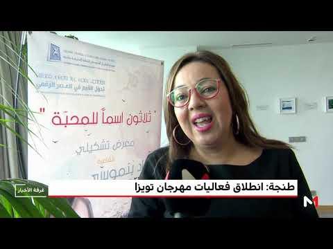 انطلاق فعاليات الدورة 15 لمهرجان ثويزا الدورة في طنجة المغربية