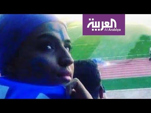 وفاة المُشجّعة خداياري في طهران بعدما أضرمت النار في نفسها للمطالبة بحقوق المرأة