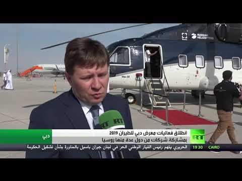شاهد انطلاق معرض دبي للطيران 2019