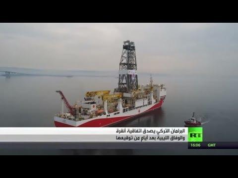البرلمان التركي يصدق اتفاق ترسيم الحدود البحرية مع طرابلس