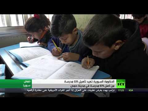 شاهد دمشق تؤهّل 225 مدرسة بمدينة حمص