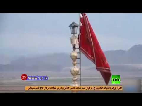 شاهد رفع الراية الحمراء بمدينة قم الإيرانية طلبا للثأر لسليماني