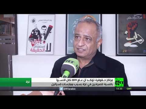 مراكز حقوقية تؤكد أن 2019 الأسوأ بالنسبة لصيادي غزة