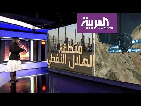 شاهد كيف تبدو خارطة النفط الليبي في الفترة الجارية