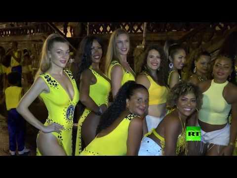 مدرسة رقص السامبا للأجانب في مدينة ريو دي جانيرو البرازيلية