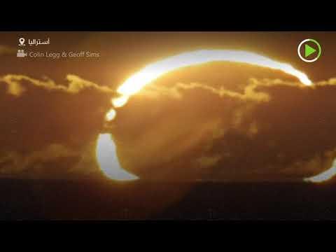 شاهد ناسا تنشر لقطات ساحرة لـكسوف الشمس الحلقي