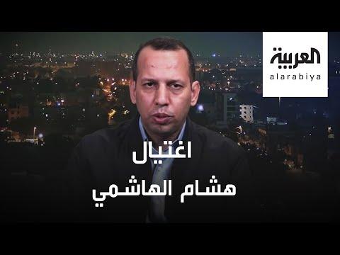 شاهد لقطات لعملية اغتيال المحلل السياسي العراقي هشام الهاشمي
