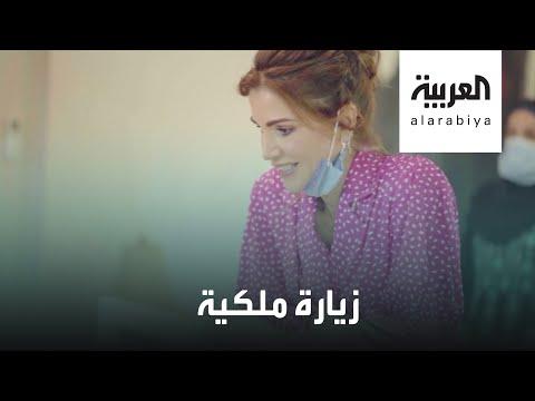 الملكة رانيا تشارك بحياكة الشماغ وتعد الطعام