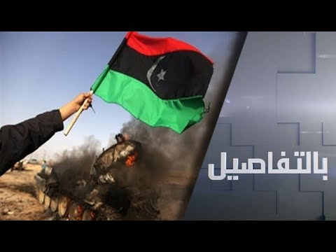 شاهد تحركات أطراف الصراع في ليبيا تُزيد الأزمة اشتعالًا