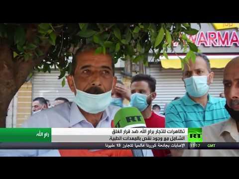 شاهد تظاهرات للتجار في رام الله ضد قرار الغلق الشامل