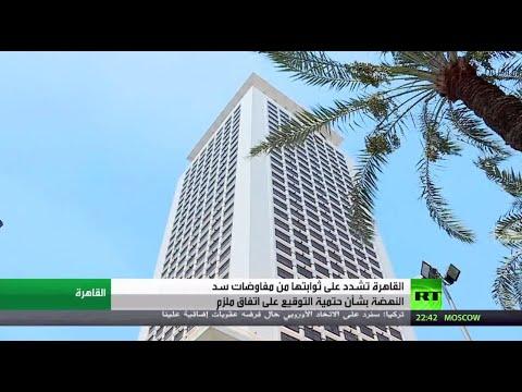 شاهد الاتحاد الأفريقي يعكف على دراسة تقارير مفاوضات سد النهضة