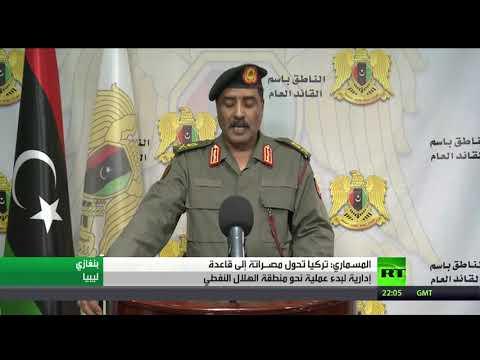 شاهد المسماري ينفي انسحاب الجيش الليبي من مواقعه غربي سرت