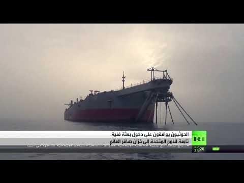 شاهد السعودية تطالب مجلس الأمن بتدابير حاسمة بشأن ناقلة النفط صافر