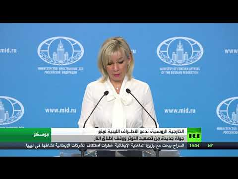 شاهد روسيا تدعو الأطراف الليبية إلى منع جولة جديدة من تصعيد التوتر