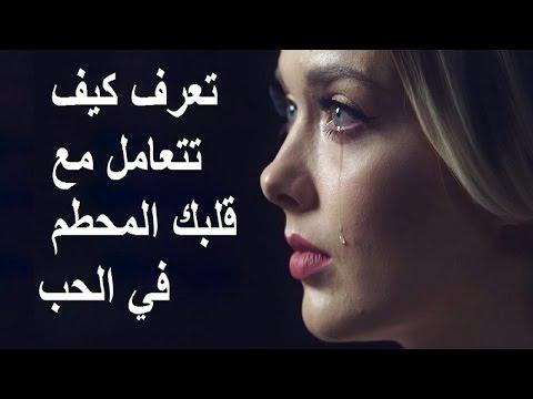 اليمن اليوم- تعرّف كيف تتعامل مع قلبك المحطم في الحب