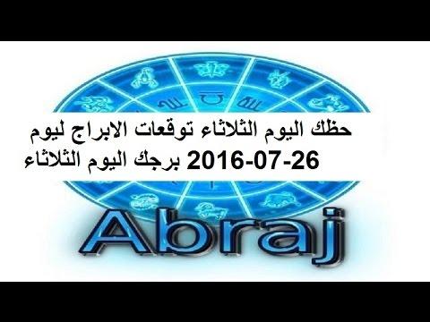اليمن اليوم- فيديو توقعات الأبراج ليوم 26072016