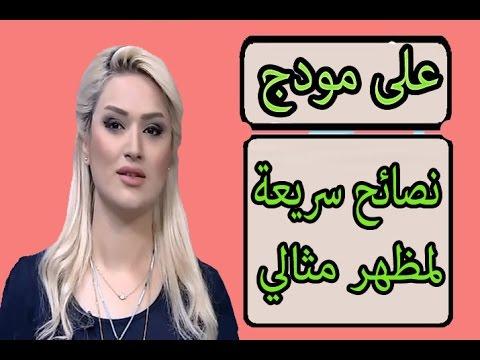 اليمن اليوم- بالفيديو على مودك فقرة مختصة بالنساء مع المذيعة دانيا الفهد