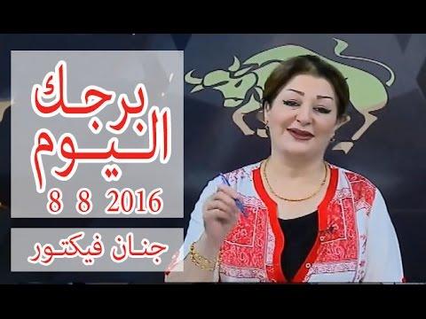 اليمن اليوم- بالفيديو  تعرف على أخبار برجك اليوم مع جنان فيكتور