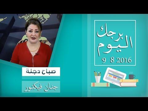 اليمن اليوم- بالفيديو تعرف على برجك اليوم مع الروحانية جنان فيكتور
