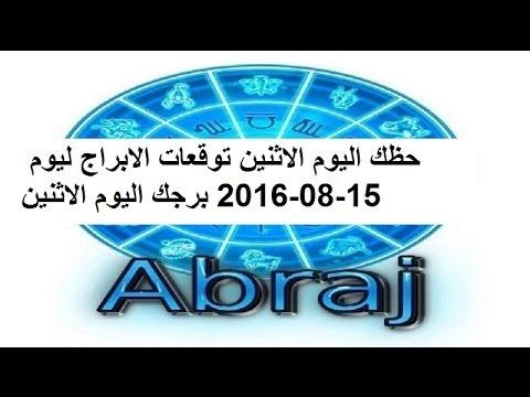 اليمن اليوم- بالفيديو توقعات الابراج ليوم الاثنين 15 آب 2016