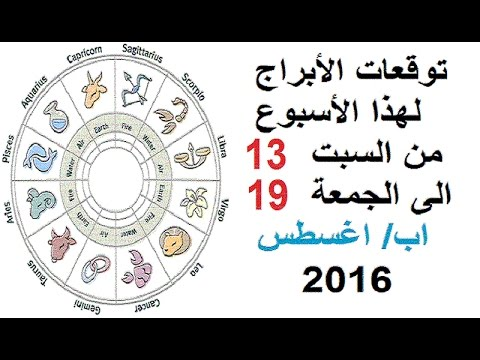 اليمن اليوم- بالفيديو توقعات الأبراج لهذا الأسبوع من السبت 13 الى الجمعة 19 اب