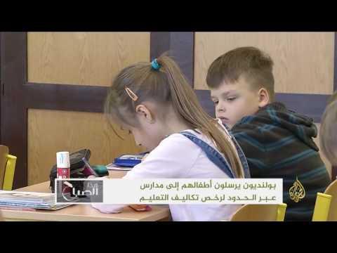 اليمن اليوم- بولنديون يرسلون أطفالهم لمدارس عبر الحدود