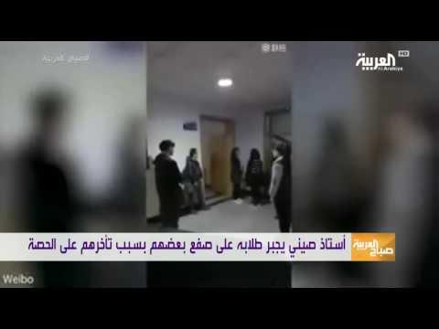 اليمن اليوم- مدرس صيني يجبر طلابه على صفع بعضهم